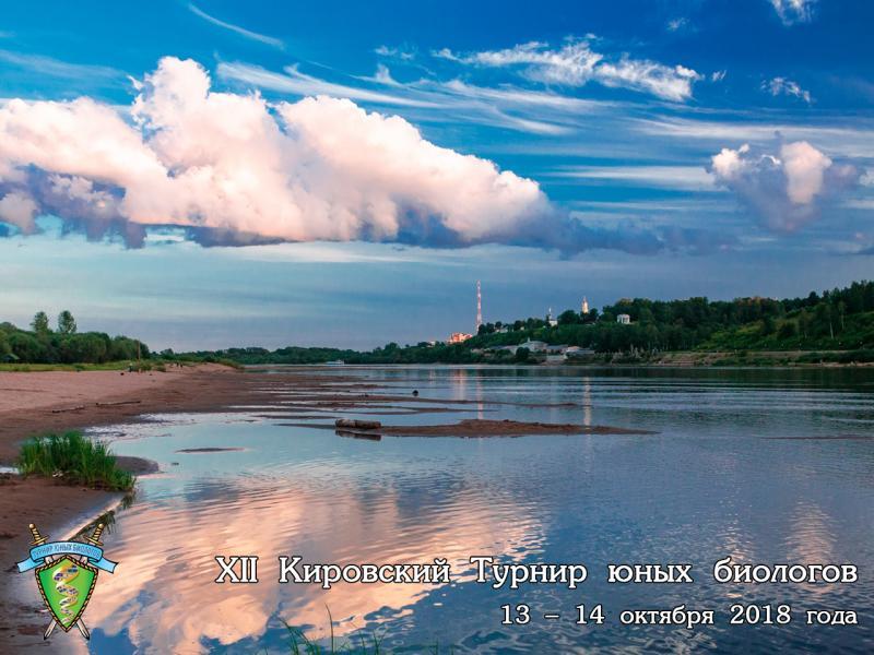 Постер Кировского Турнира юных биологов 2018