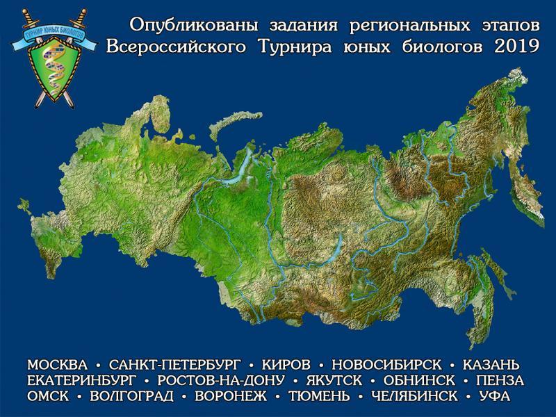 Опубликованы задания региональных этапов XIII Всероссийского Турнира юных биологов