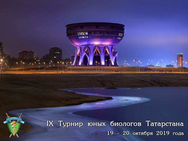Постер Турнира юных биологов Республики Татарстан 2019 года