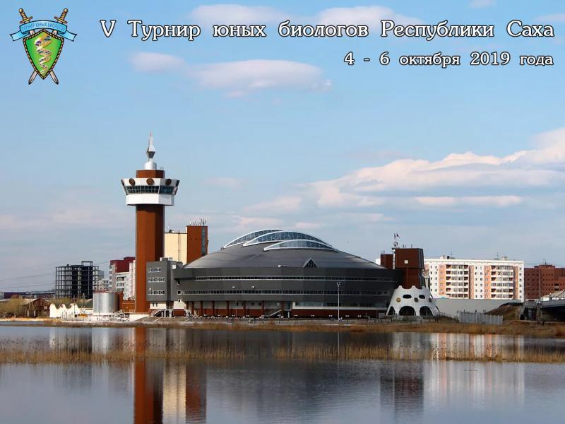 Постер Турнира юных биологов Республики Якутия 2019 года