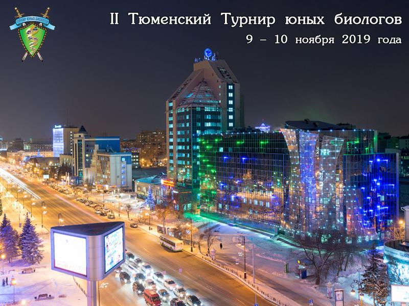 Постер Тюменского Турнира юных биологов 2019 года