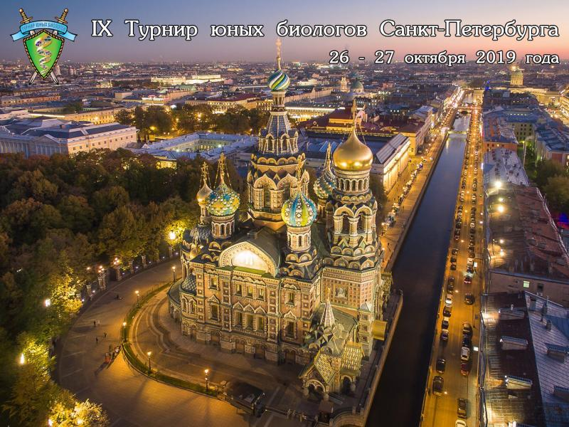 Постер Турнира юных биологов Санкт-Петербурга 2019 года