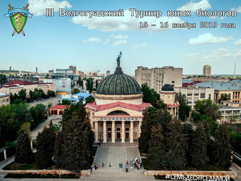 Постер Волгоградского Турнира юных биологов 2019 года