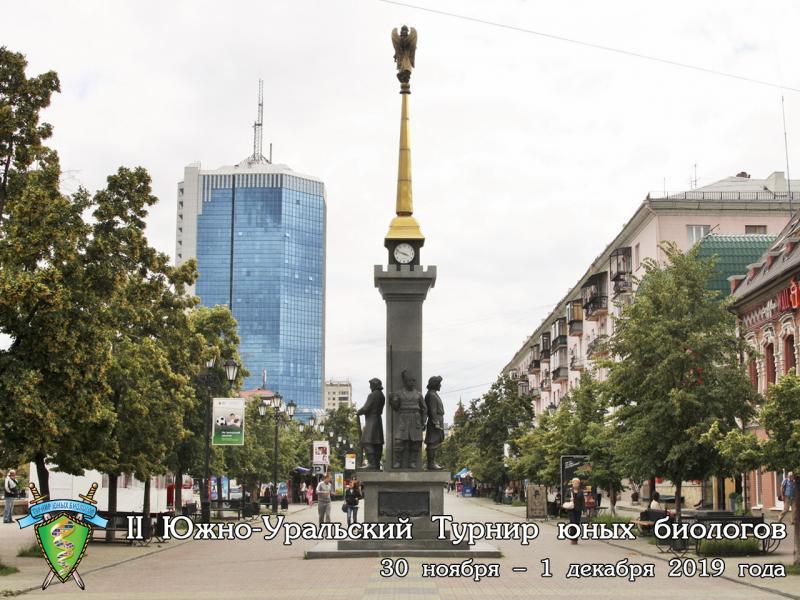 Постер Южно-Уральского Турнира юных биологов 2019 года