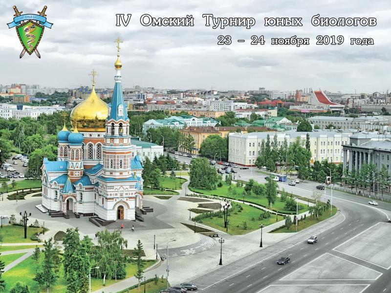 Постер Омского Турнира юных биологов 2019 года