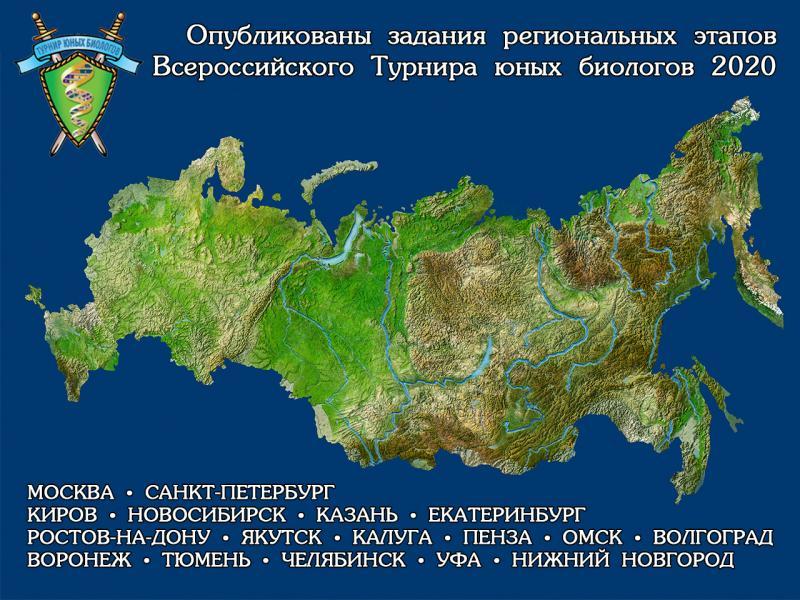 Опубликованы задания V Воронежского Турнира юных биологов
