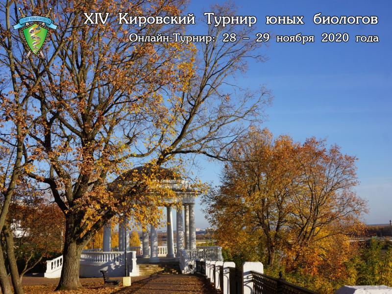 Постер Кировского Турнира юных биологов 2020 года