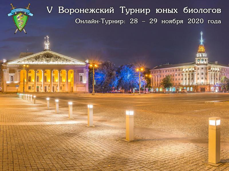 Постер Воронежского Турнира юных биологов 2020 года