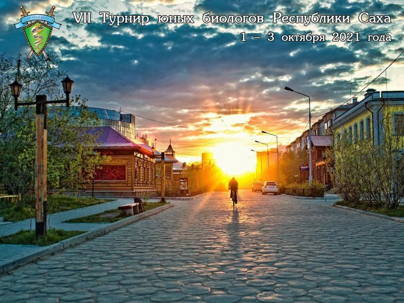 Информационное письмо и правила ТЮБ Республики Якутия-2021